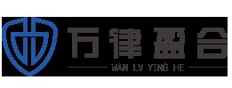 万律盈合 - 国际知识产权服务平台,商标注册专利申请 Logo